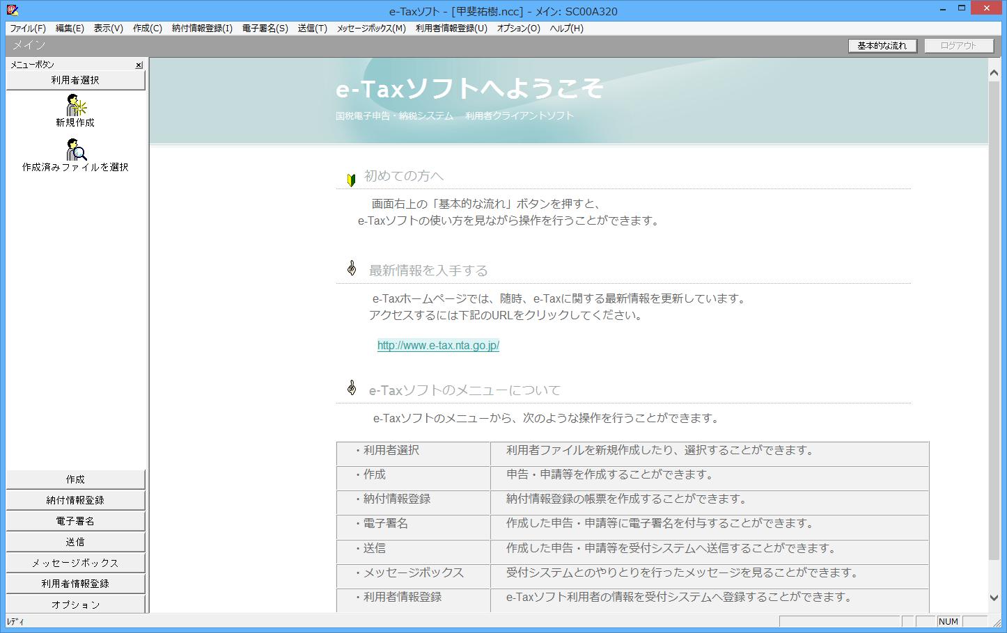 e-Taxソフトの画面