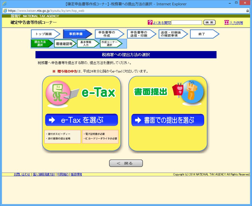 確定申告書等作成コーナーから「e-Tax」を選択