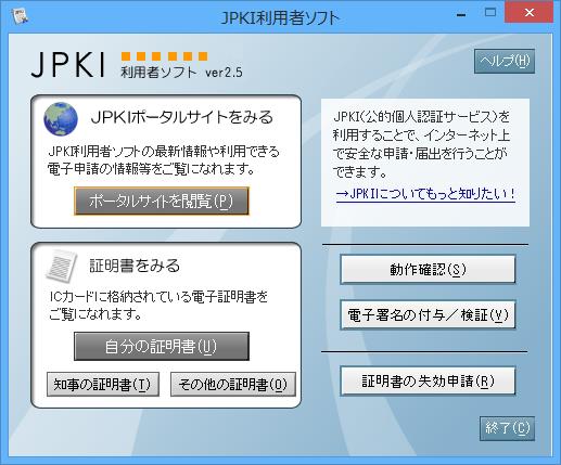 「JPKI利用者ソフト」は事前準備セットアップの中でインストールできる