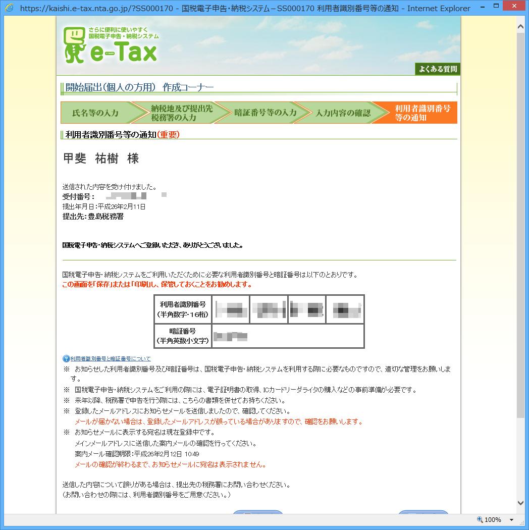 利用者識別番号と暗証番号はこの画面でのみ確認できる