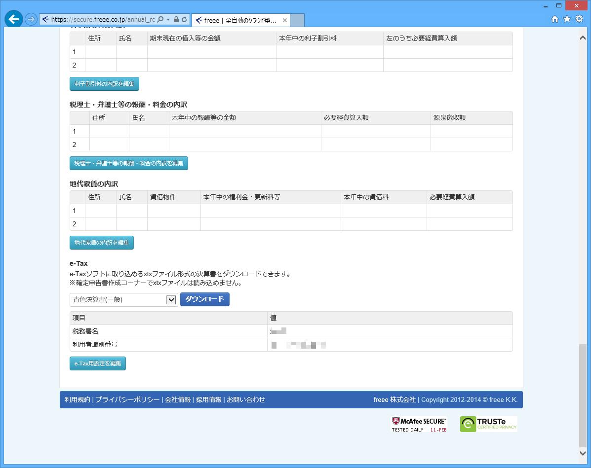 freeeのサイトからxtx形式のファイルをダウンロード。税務署情報と利用者識別情報はあらかじめ登録しておく