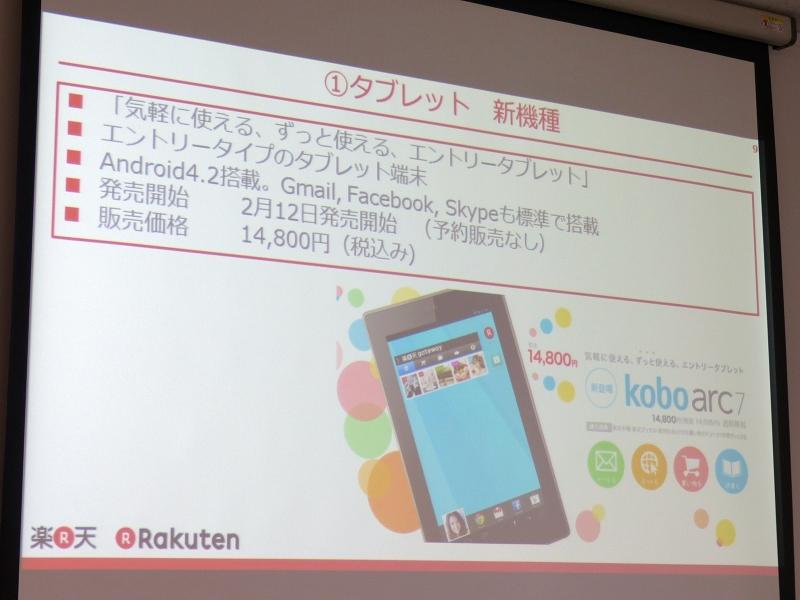 12日に発売した「Kobo Arc 7」の概要
