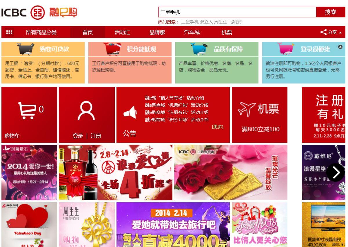 中国工商銀行によるオンラインショッピングサイト