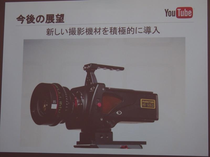 ハイスピードカメラなど新しい撮影機材を積極的に投入