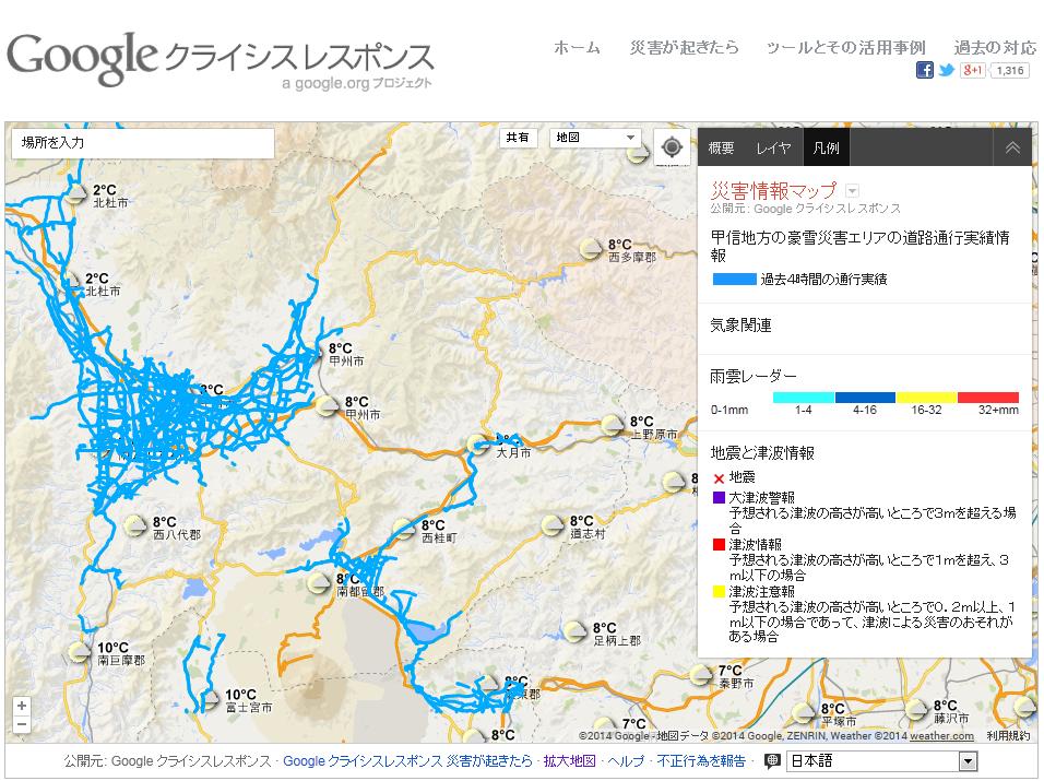 Google 災害情報マップ