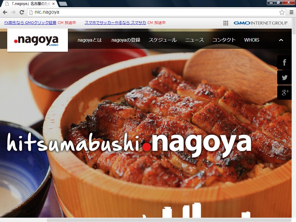 GMOドメインレジストリではすでに、実際に「nic.nagoya」ドメインを使って「.nagoya」特設サイトを公開している
