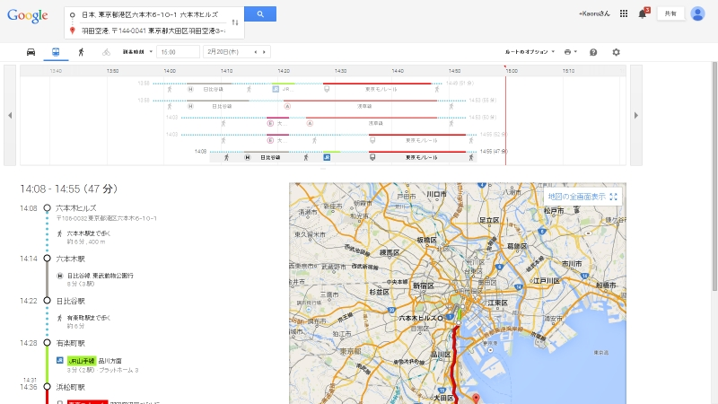 経路検索結果から「その他のオプションと時間」をクリックすれば、検索された複数の経路の比較画面が表示される(画像提供:Google)