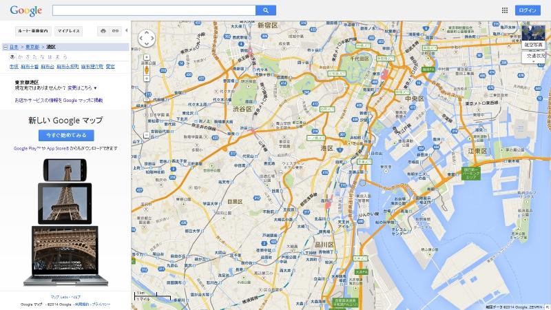 クラシック画面。上部の検索窓を含むツールバー的な領域と、住所や検索結果一覧を表示する左側のパネル領域が「新しい Google マップ」では消え、地図を全面表示するようになった(画像提供:Google)