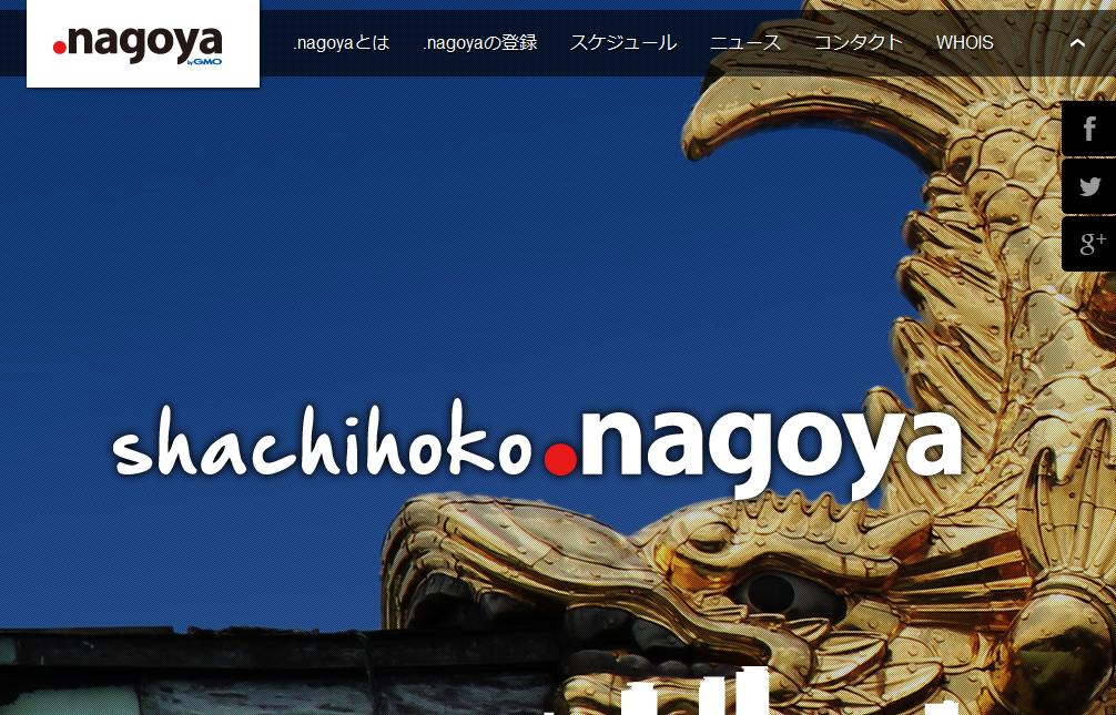 「.nagoya」特設サイト