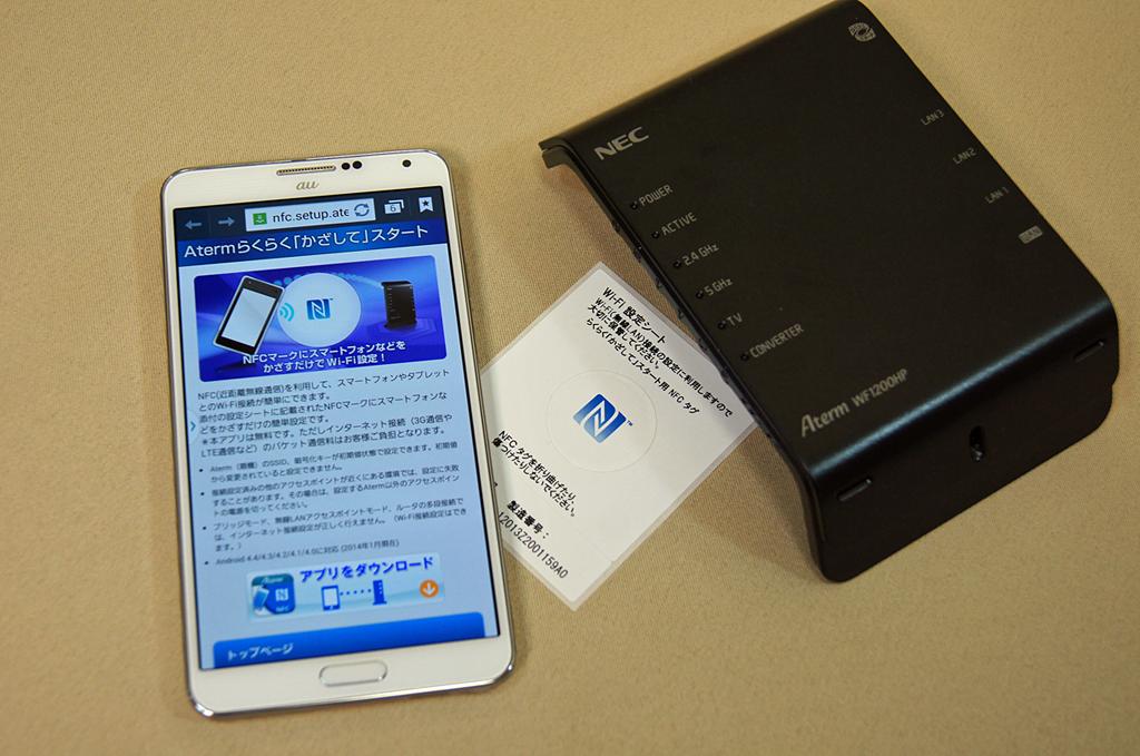 NFC対応のスマートフォンでは付属のシートにかざすことで接続設定ができる