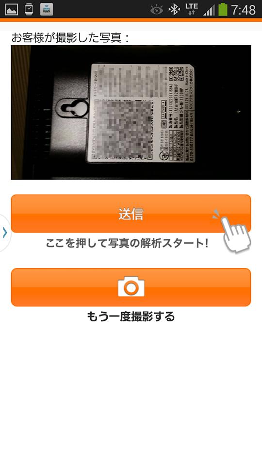 auのスマートフォンでは機器背面のラベルを撮影することで、画像から文字を認識して設定ができる