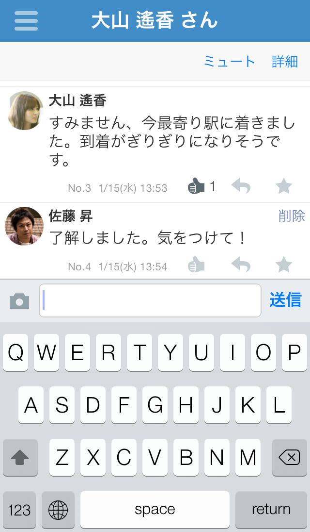 iPhoneアプリ チャット中の画面
