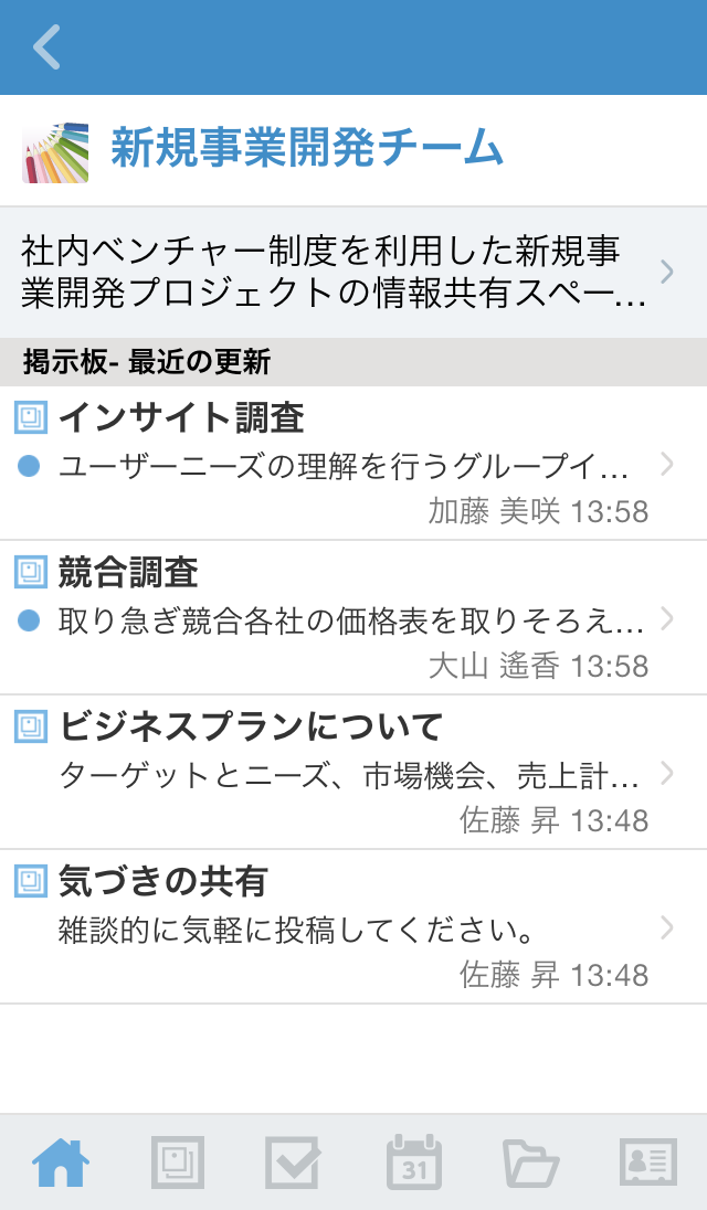 グループ機能のトップページ
