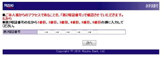 Infostealer.Bankeiyaが表示するみずほ銀行の偽の画面(ログイン後)