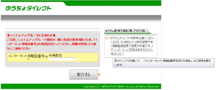 Infostealer.Bankeiyaが表示するゆうちょ銀行の偽の画面(ログイン後)