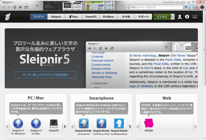 Sleipnir 5 for Windows(5.1)