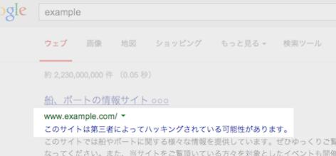 ハッキング被害が疑われるサイトには、検索結果画面で注意文が表示される