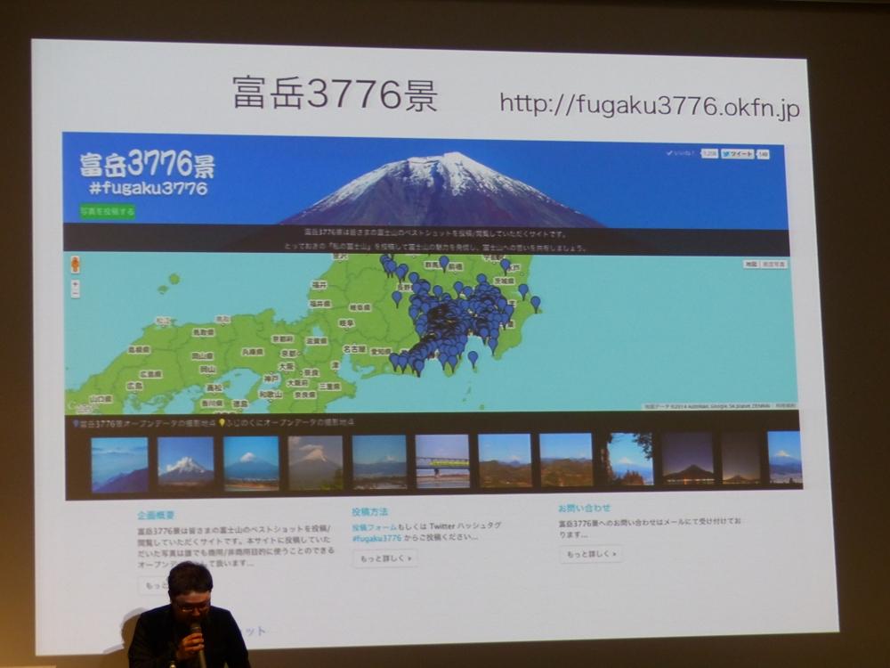 富士山の写真を投稿・閲覧できる