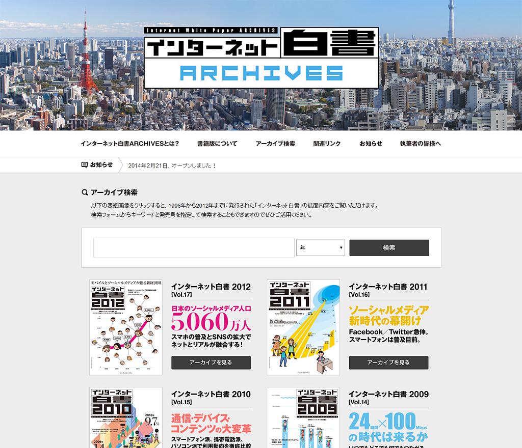 """「インターネット白書ARCHIVES」<br class=""""""""><a class="""""""" href=""""http://iwparchives.jp/"""">http://iwparchives.jp/</a>"""