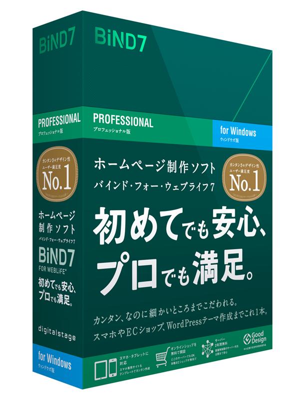 「BiND for WebLiFE* 7 プロフェッショナル版」2万9800円(税別)
