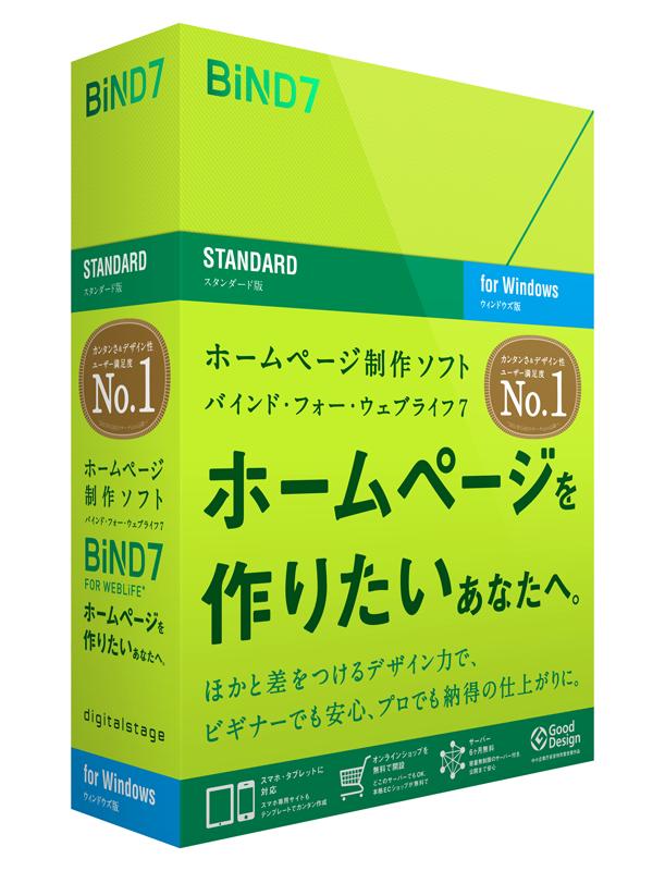 「BiND for WebLiFE* 7 スタンダード版」1万9800円(税別)