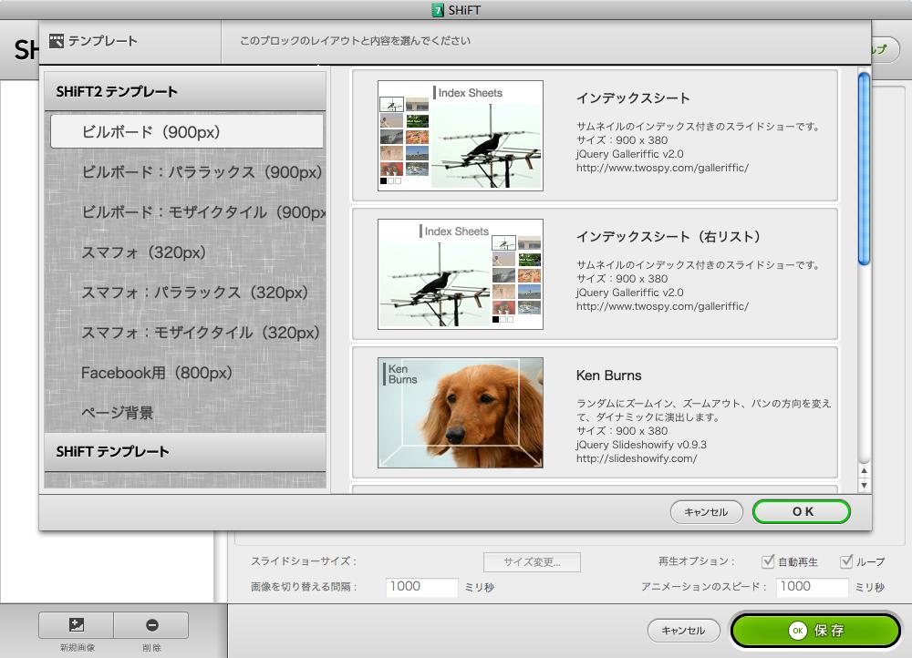 SHiFTのテンプレート選択画面。テンプレートを選んで使う画像を決めるだけで、さまざまな見せ方ができる