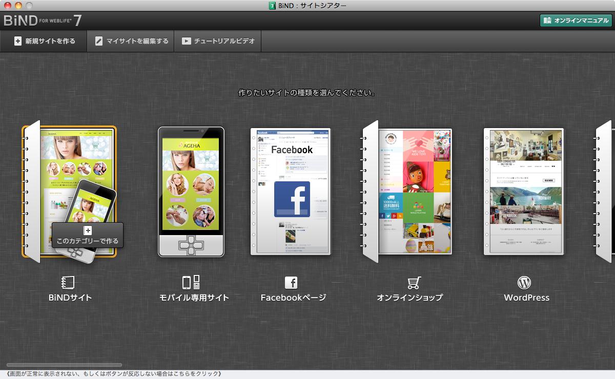 サイトシアター画面。作りたいサイトの種類を選択