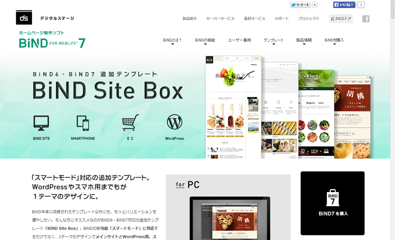「BiND Site Box」の製品情報ページ。サイトテンプレートのサンプルも閲覧できる