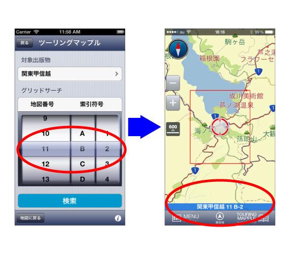 地図で調べた番号・記号をアプリ側に入力することも可能