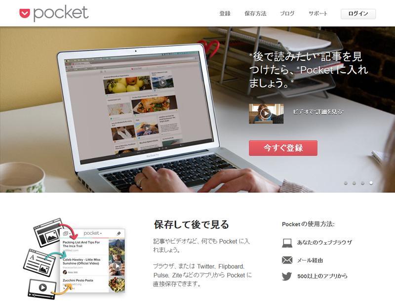 """Pocketのトップページ<br class=""""""""><a class="""""""" href=""""https://getpocket.com/"""">https://getpocket.com/</a>"""