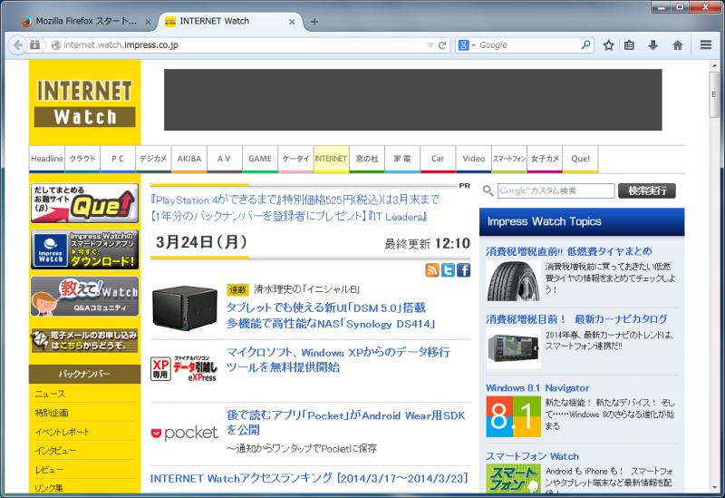 Firefox 29ベータ版