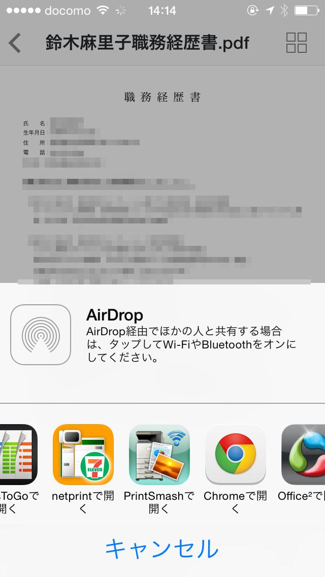 「このアプリで開く...」を選択すると、「PrintSmash」が選べる