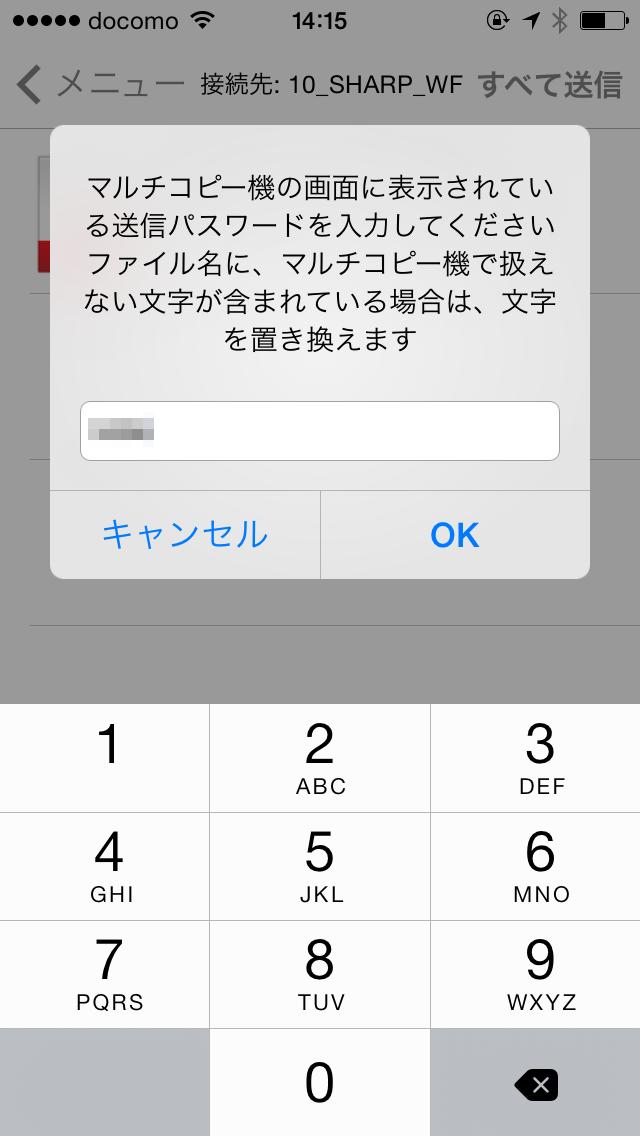 Wi-Fi接続のパスワードとは別に4桁の数字が表示されるので、「PrintSmash」に入力する