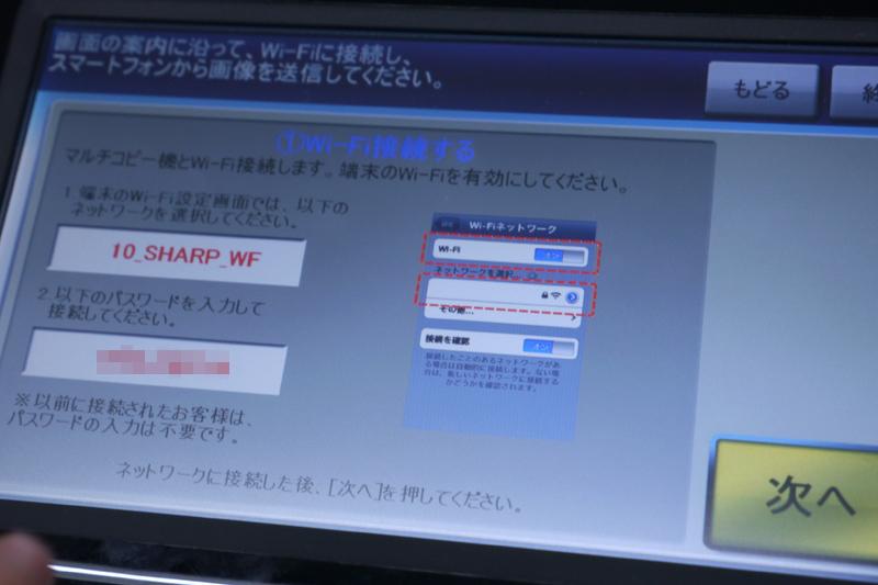 Wi-Fi接続用のSSIDとパスワード