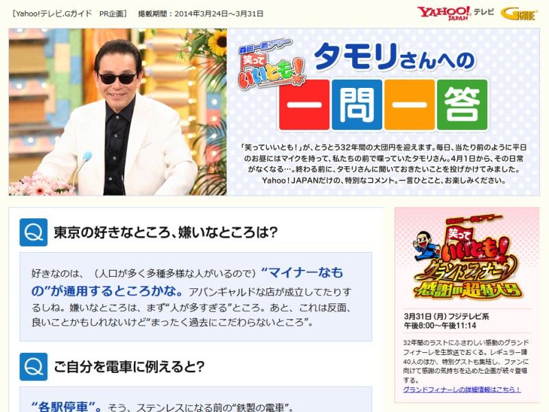 「笑っていいとも!」特設ページ (C) Fuji Television Network, inc.