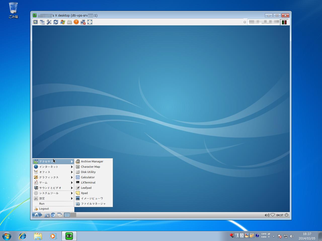 Windowsで動くUltraVNCで、サーバー上のデスクトップ画面が表示された