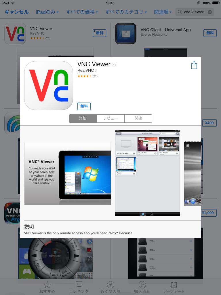 App Storeの「VNC Viewer」