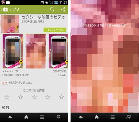 Gmail、Facebook、TwitterのアカウントIDを収集するアプリ