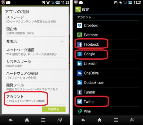 「端末上のアカウント検索」権限の要求と、アカウント情報取得可能なサービスの例