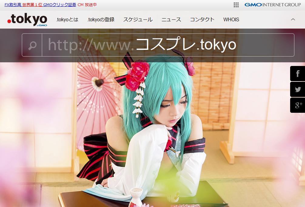 「.tokyo」プロモーションサイト
