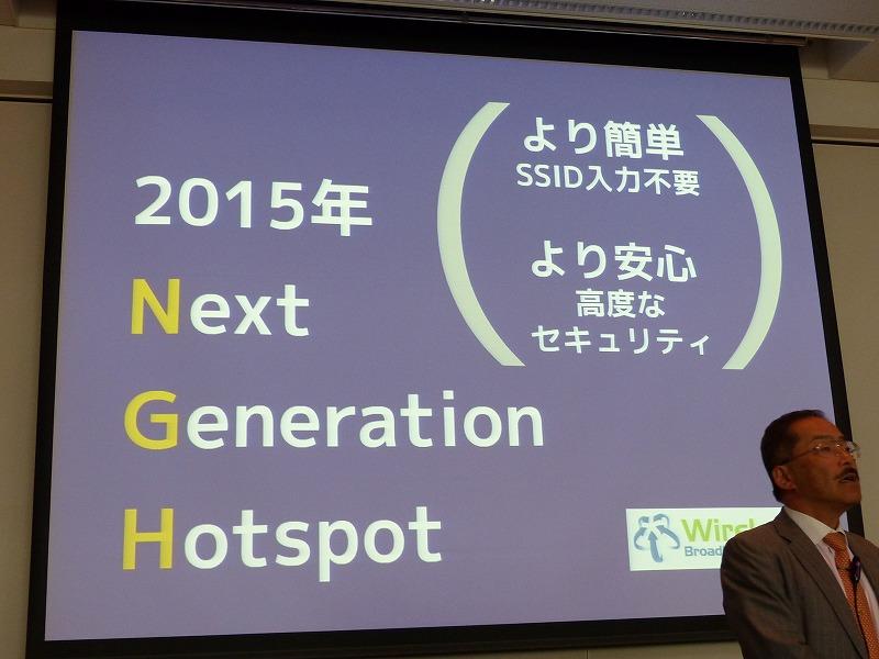 「Next Generation Hotspot」ではSSID入力が不要に
