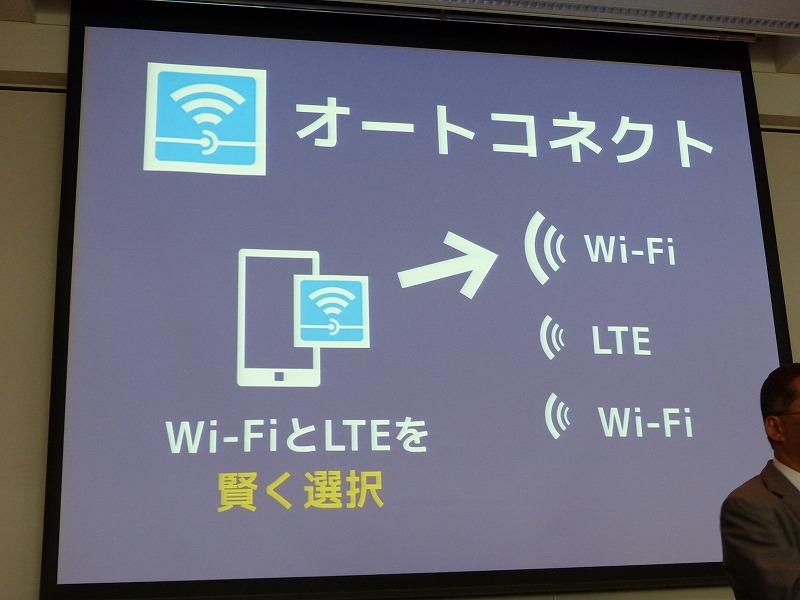 すでに提供中の「オートコネクト」は複数のWi-Fi、LTEから最速の回線を自動選択できる