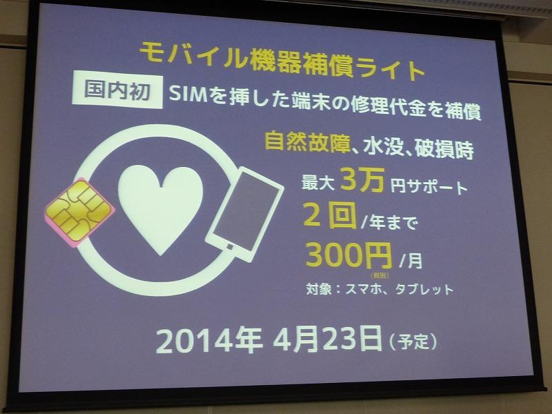 4月23日開始予定の「モバイル補償機器ライト」