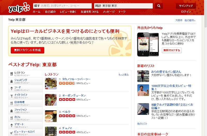 "Yelp 日本版 <a class="""" href=""http://www.yelp.co.jp"">http://www.yelp.co.jp</a>"