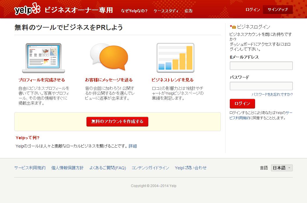 "Yelp ビジネスオーナー専用サイト <a class="""" href=""http://biz.yelp.co.jp"">http://biz.yelp.co.jp</a>"