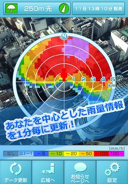 「Go雨!探知機 -XバンドMPレーダ-」Android版