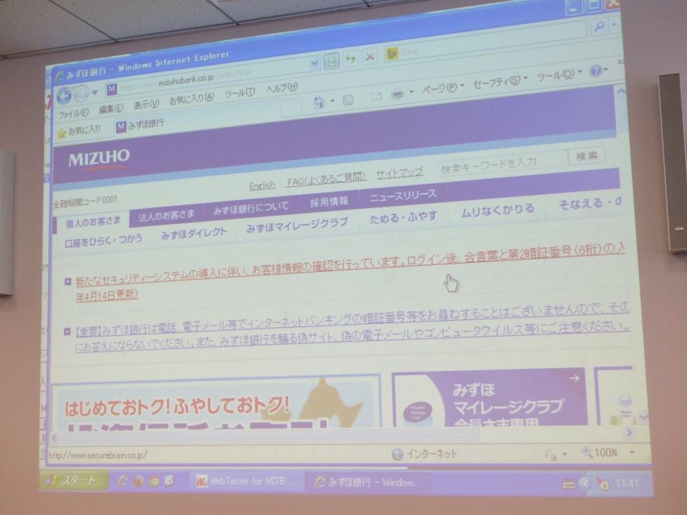 テストツール「WebTaster」を用いて、みずほ銀行のサイトに偽の注意喚起リンク(1行目)を注入してみた例