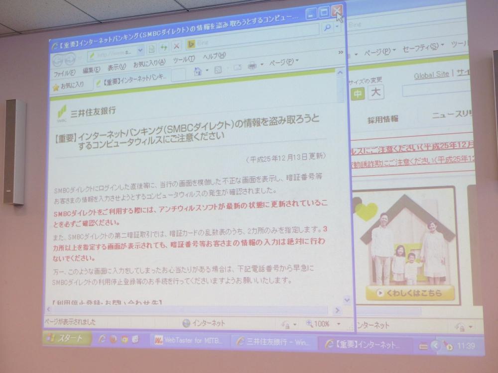 三井住友銀行では、本来は不正送金ウイルスに関する注意喚起ページ(左)へのリンクがあるが、同じくテストツール「WebTaster」を使って、そのリンクを消してみた状態(右)
