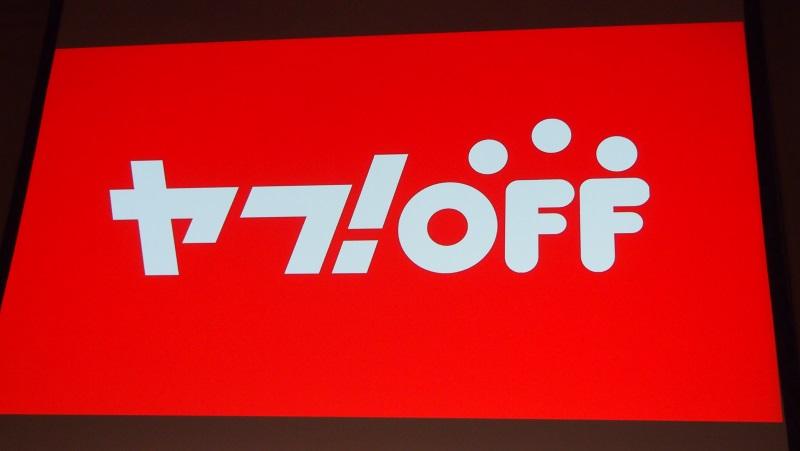 「ヤフ!OFF」をキーワードに、両社でリユースを進めると説明