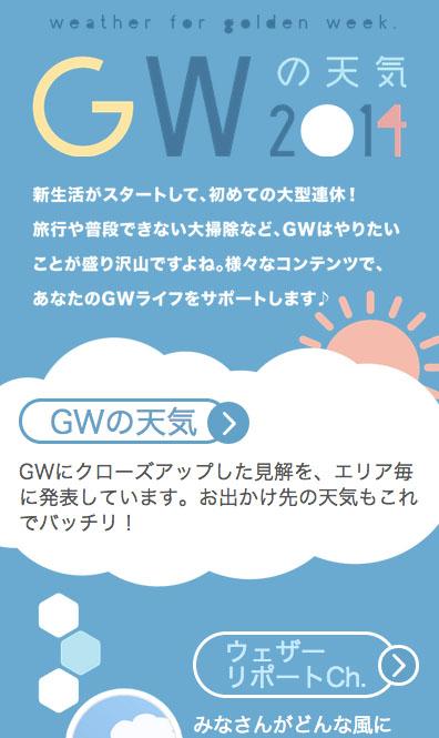 「GWの天気2014」